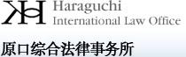原口総合法律事務所 Haraguchi International Law Office