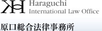 原口総合法律事務所 Haraguchi International Law Office